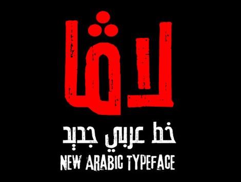 Lava Arabic Font Free Download